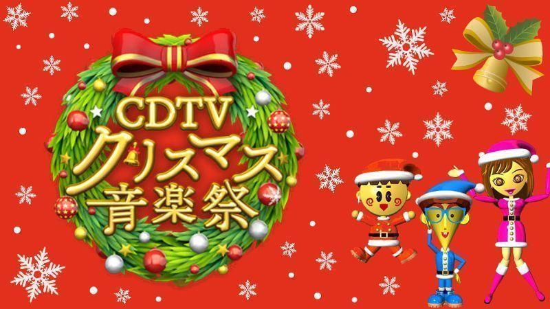 Christmas Ongakusai 2017