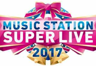 MUSIC STATION SUPER LIVE 2017