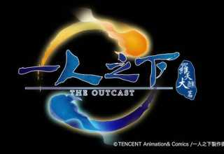 Hitori no Shita The Outcast